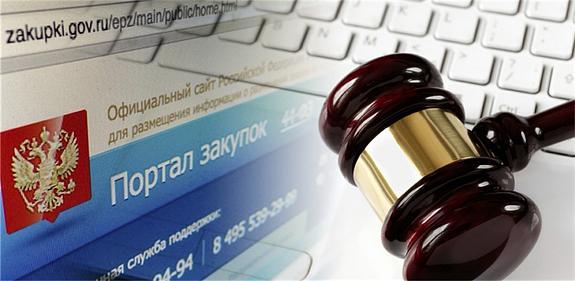 Во время госзакупок в прошлом году были допущены нарушения почти на 300 миллиардов рублей