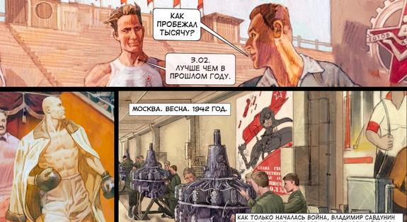 Директор Музея спорта объяснила, зачем музей создал комиксы о фронтовиках