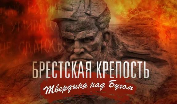 Минобороны рассекретило бумаги о защите Брестской крепости