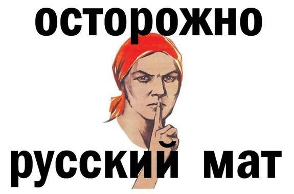 На Украине признали ответственность за происхождение мата