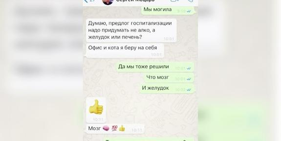 В Сети появилась переписка об инсценировке отравления Бари Алибасова