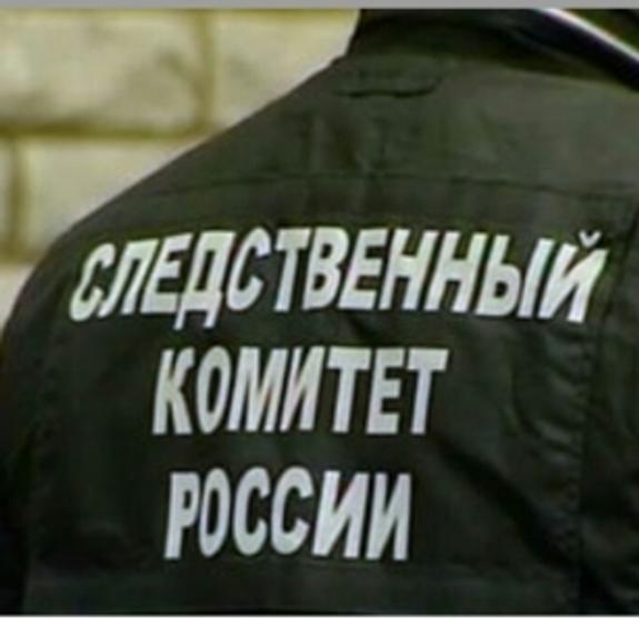 фото: сайт  Следком РФ