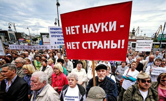 Кто «танцует» российскую науку?