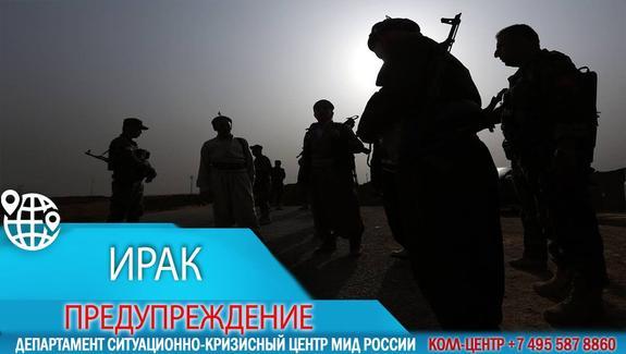В российском МИДе  предупредили об опасности поездок в Ирак