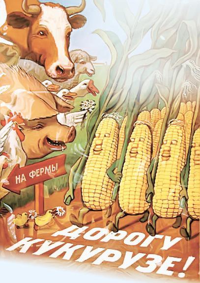 Кукурузная революция