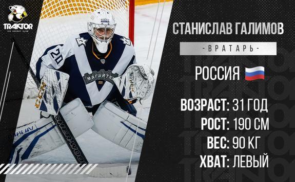 Двукратный обладатель Кубка Гагарина возвращается в «Трактор»