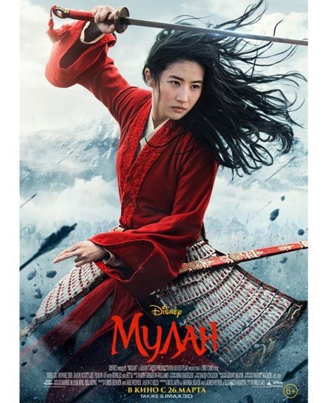 Зрителям не понравился новый трейлер фильма «Мулан»: где же дракон Мушу?