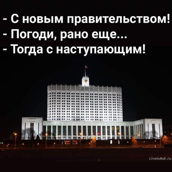 Лучшие народные шутки о политике в России