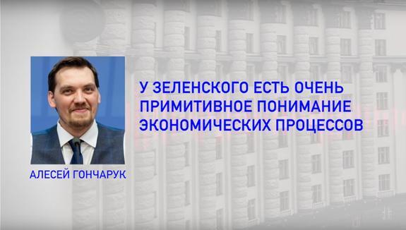 В кулуарах украинские власти говорят только на русском языке