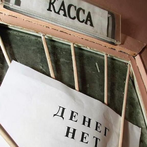 Долги по социальным выплатам новосибирцам обещают погасить в начале 2016 года