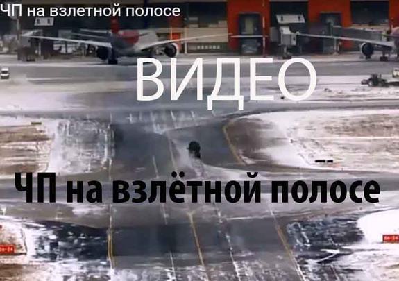 ЧП на взлётной полосе: до трагедии в Шереметьево оставались секунды! (ВИДЕО)