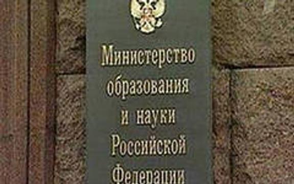 Минобрнауки РФ объединит два вуза в Московский политехнический университет