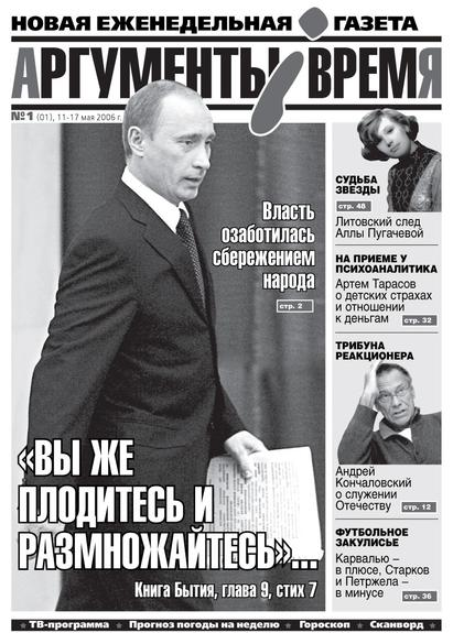 Уважаемые читатели «Аргументов недели», друзья!