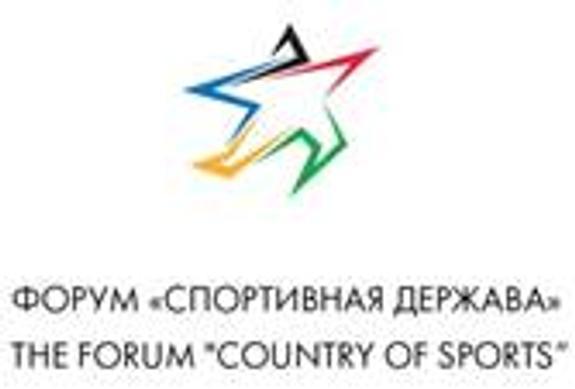 На форуме «Россия – спортивная держава» обсудят модель управления спортом