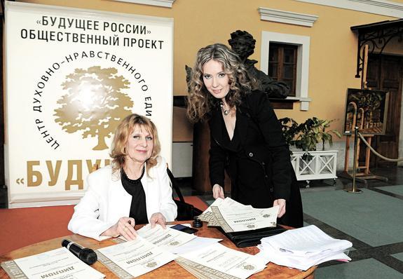 «Будущее России» прибывает в Москву