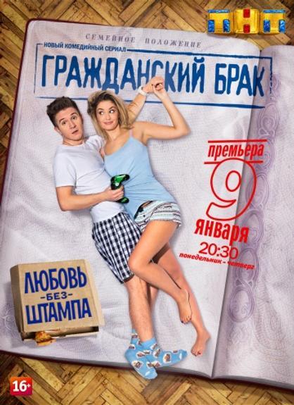 Ноги Агаты Муцениеце – Гражданский Брак (2020)