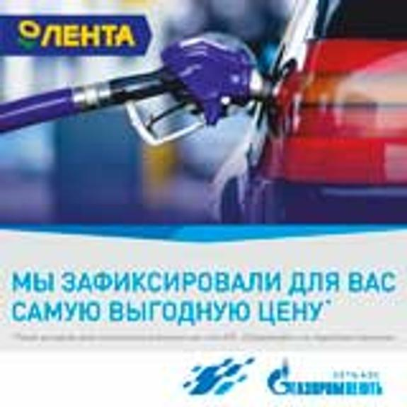Бензин АИ-92 на Южном Урале можно приобрести со скидкой