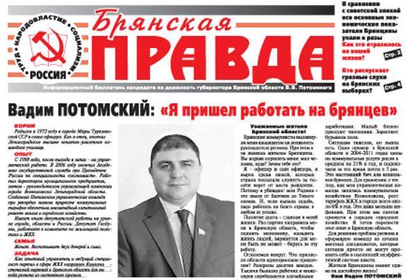 Почему члену ЦК КПРФ Вадиму Потомскому устав не писан?