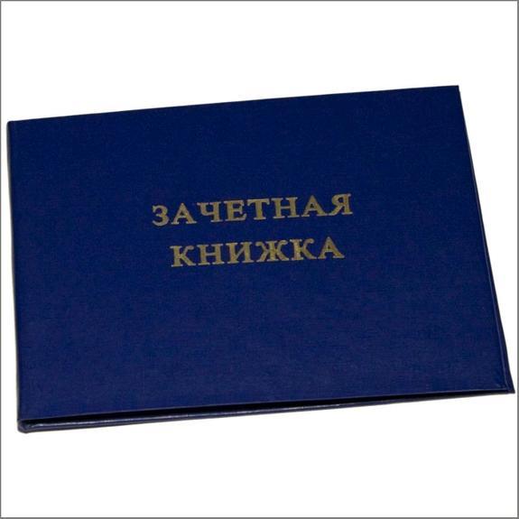 Студенты СПбГУ останутся без бумажных зачеток