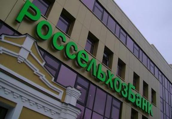 Россельхозбанк отчитался о финансах за 2016 год по международным стандартам