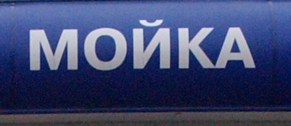 На автомойке в Подмосковье столкнулись два автобуса, погиб человек