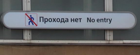 Закрыты три станции метро Санкт-Петербурга после анонимного сообщения