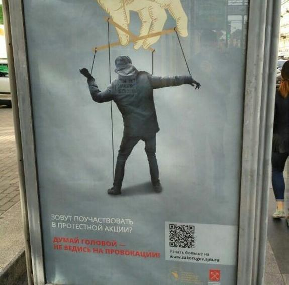 В Санкт-Петербурге появились социальные плакаты с предупреждением о митингах