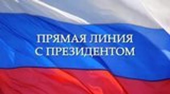"""Кремль сообщил дату """"прямой линии"""" с президентом"""