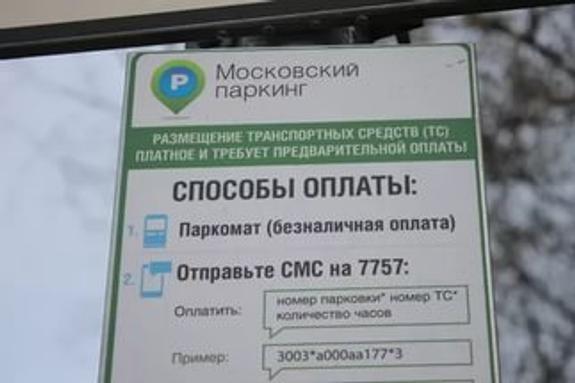 Сбой произошел в системе SMS-оплаты парковки в Москве