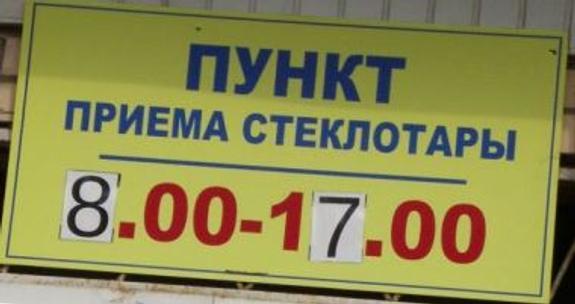 В России могут вернуть массовый прием стеклотары от населения