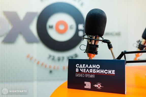 Определены 20 финалистов бизнес-премии «Сделано в Челябинске 2017»