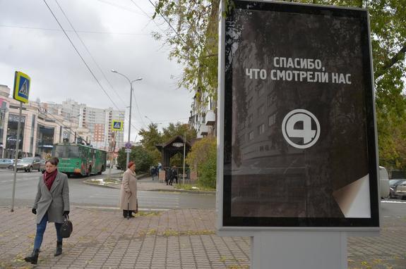 """""""4 Канал"""" в Екатеринбурге самоликвидируется"""