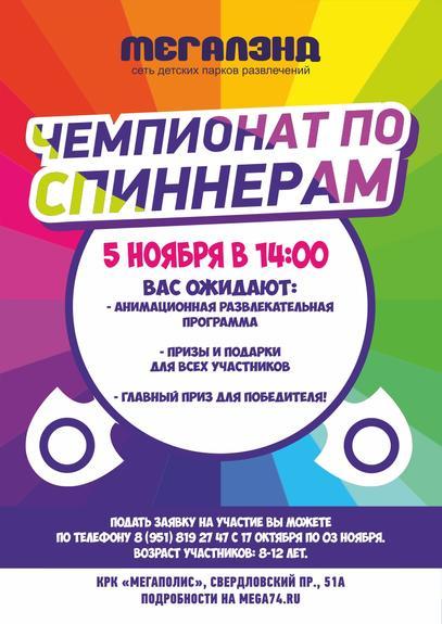 В Челябинске впервые состоится чемпионат по спиннерам