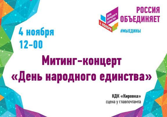 Митинг в Челябинске откроется в 12-00 на Кировке