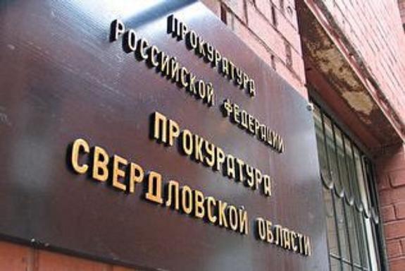 Свердловская прокуратура начала крупный рейд