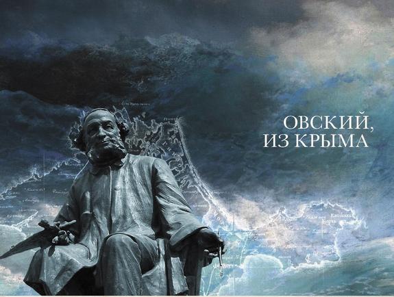 Я– Айвазовский