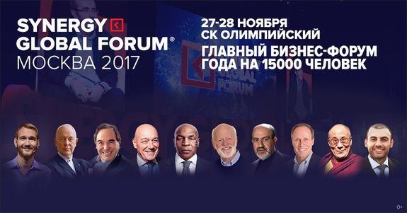 Тысячи предпринимателей соберутся в Москве на Synergy Global Forum