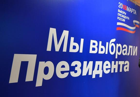 Выборы президента РФ официально признаны состоявшимися