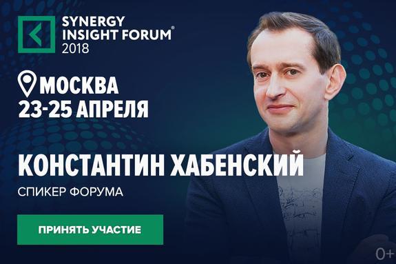 Лидеры мнений поделятся опытом на Synergy Insight Forum