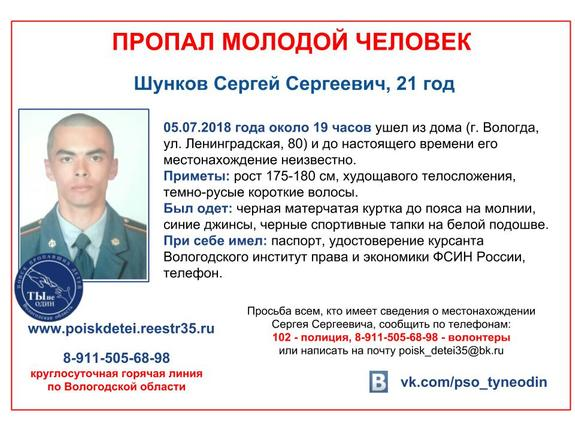 В Вологде бесследно пропал   курсант ВИПЭ ФСИН