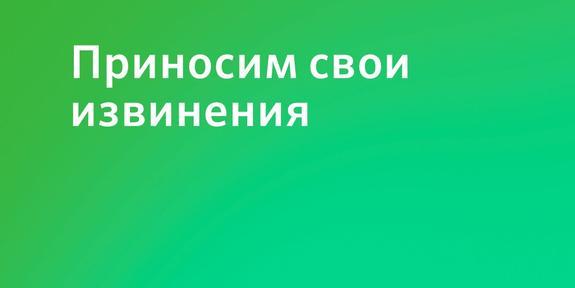 Пользователи пожаловались на сбой работы  сервиса «Сбербанк Онлайн»