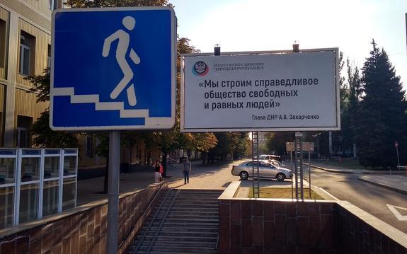 Донбасс — не Россия