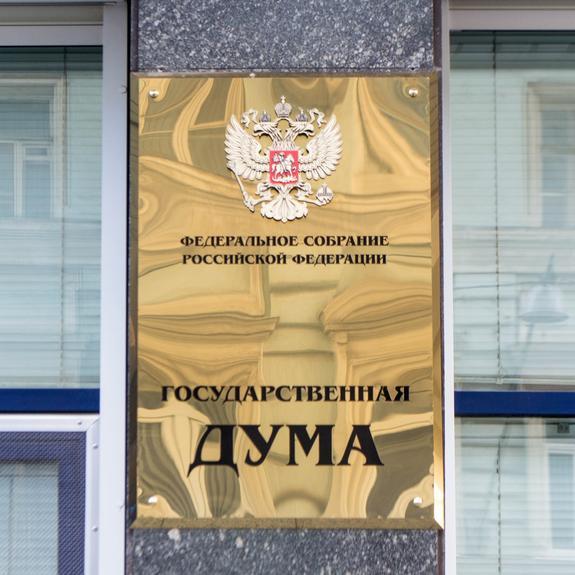 В Госдуме предложили направлять в ПФР средства, изъятые у коррупционеров