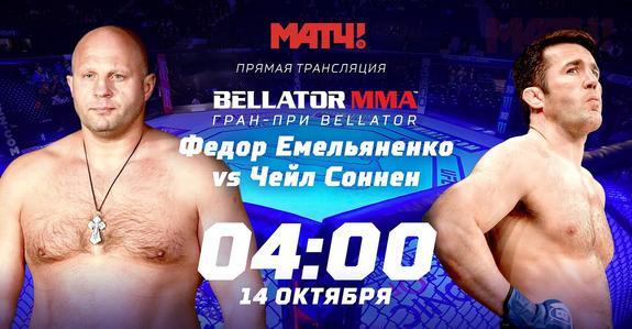 «Матч ТВ» покажет бой Фёдора Емельяненко с Чейлом Сонненом