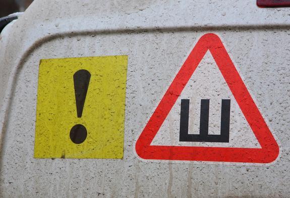 """С сегодняшнего дня водители не обязаны устанавливать на машины знак """"Шипы"""""""