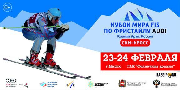 На Южном Урале состоится этап Кубка мира по фристайлу