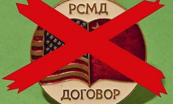 Договор РСМД: канделябром по ковбойской шляпе