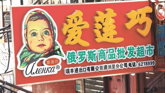 Китайцы положили глаз на «Алёнку»