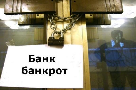 Треть российских банков оказалась под угрозой банкротства