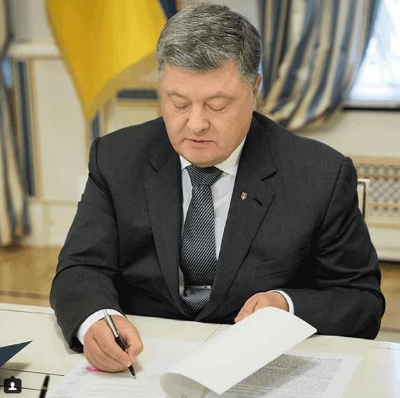 Петр Порошенко подписал закон о курсе Украины в ЕС и НАТО